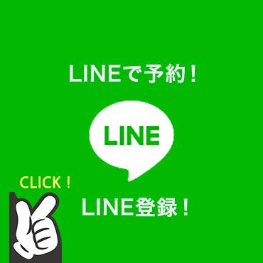 LINEで予約!LINE登録
