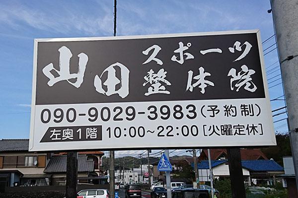 山田スポーツ整体院 看板